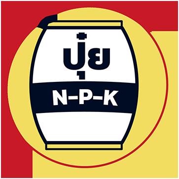 ปุ๋ยเคมี N-P-K